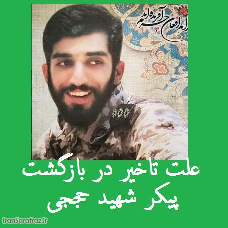 علت دردآور تاخیر بازگشت پیکر شهید حججی | داعش از پیکر محسن حججی انتقام گرفت؟!