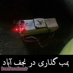 «بمب گذاری» در برابر «منزل شهید حججی» در نجف آباد تایید شد | جزئیات «بمب نجف اباد» +عکس