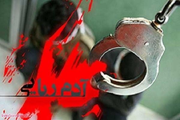 تجاوز به دختر اردبیلی | قتل: پایان رابطه دختر اردبیلی با مرد ۳۰ ساله