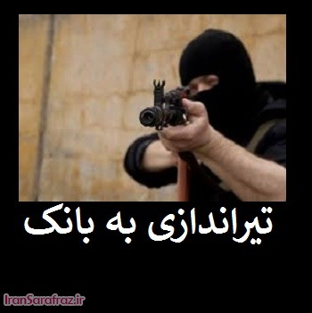 تیراندازی به بانک در تهران | ماجرای تیراندازی در تهران چیست؟